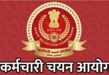 MP Staff Selection Commission